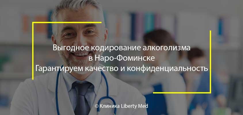 Лечение алкоголизма в Наро-Фоминске