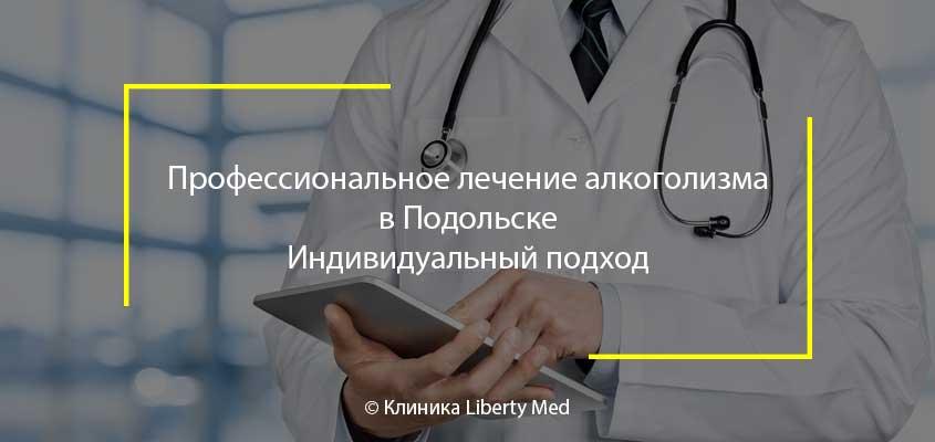 Лечение алкоголизма Подольск