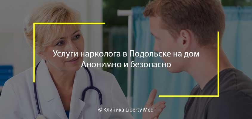 Нарколог Подольск