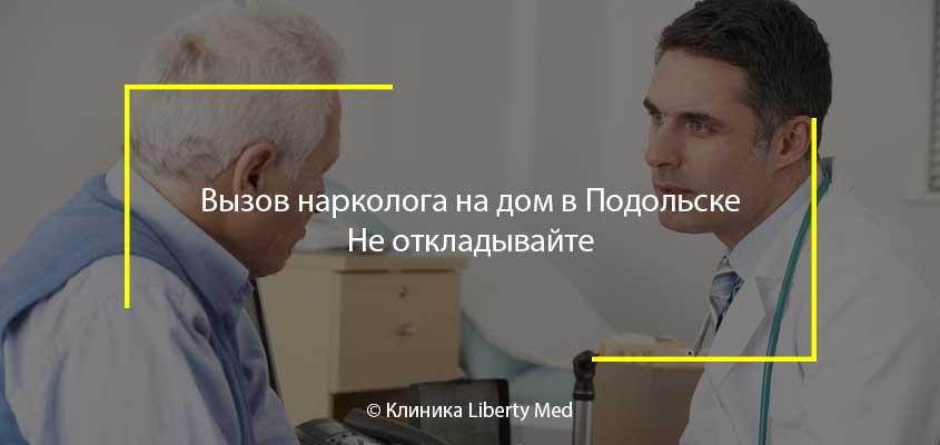 Вызов нарколога Подольск