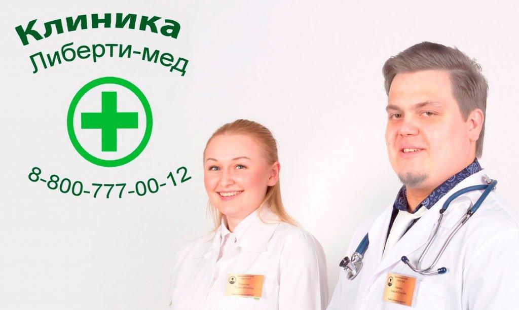 Нарколог Москва
