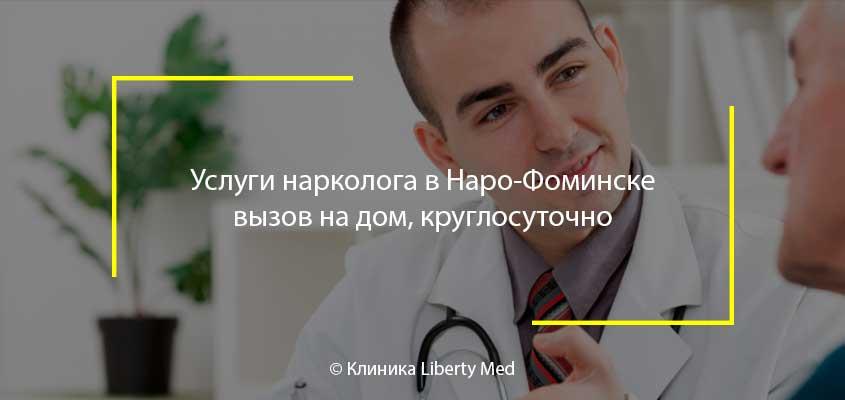 Нарколог Наро фоминск