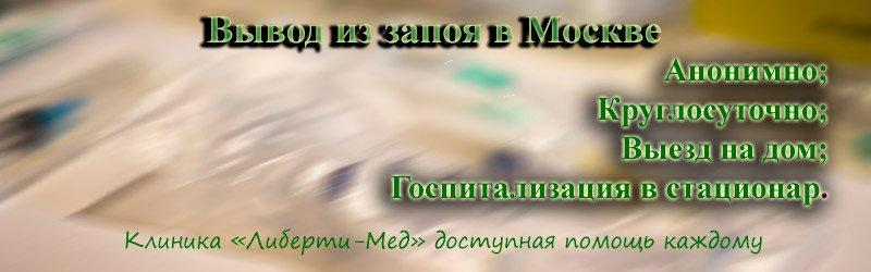 Вывод из запоя Москва