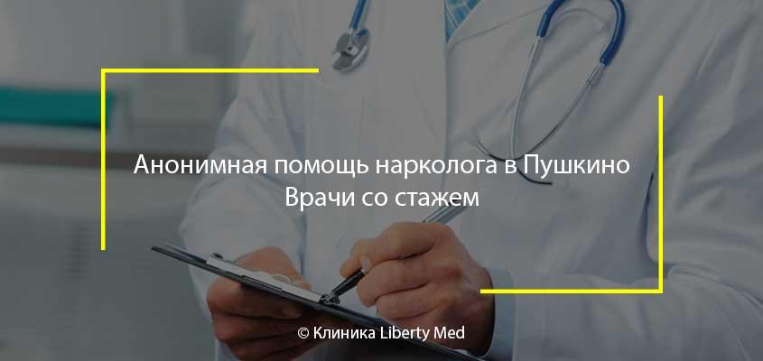 Нарколог Пушкино