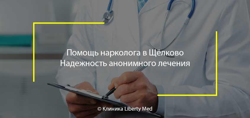 Помощь нарколога в Щёлково