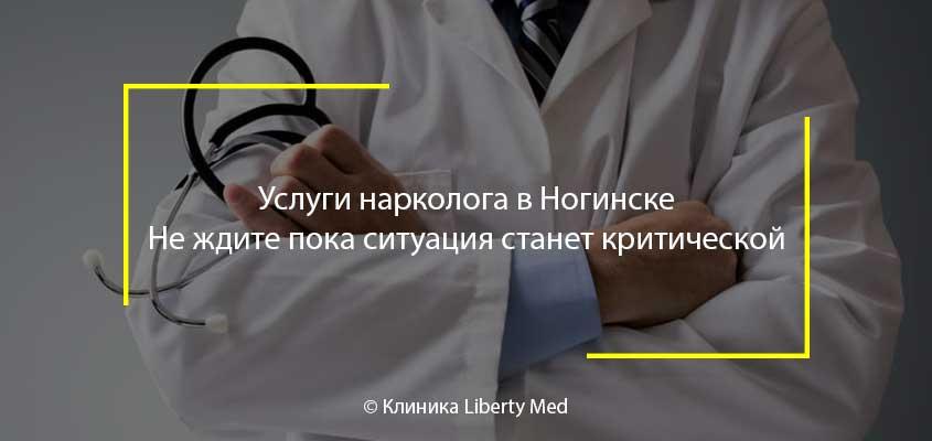 Услуги нарколога в Ногинске