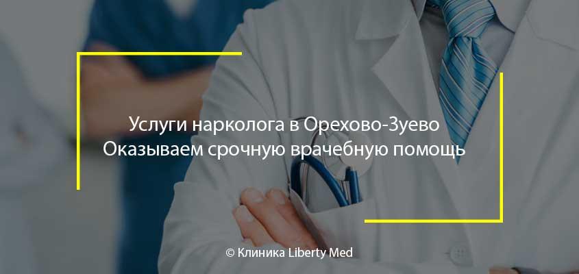 Услуги нарколога Орехово-Зуево