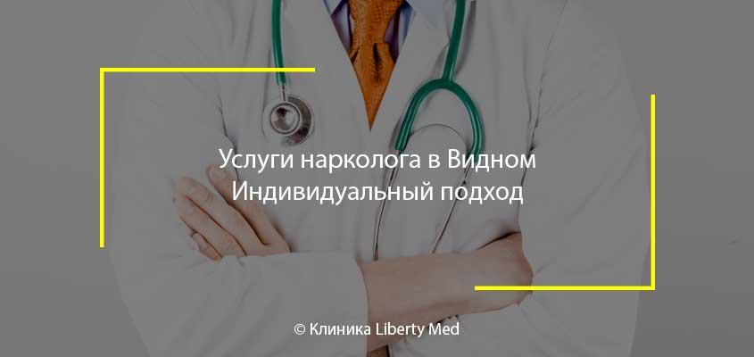 Нарколог Видное