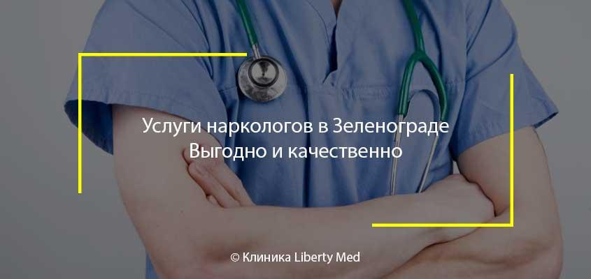 Услуги наркологов в Зеленограде