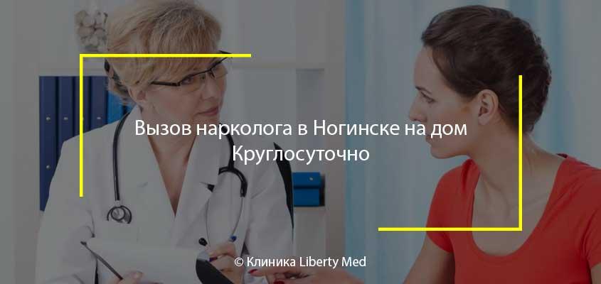 Вызов нарколога Ногинск