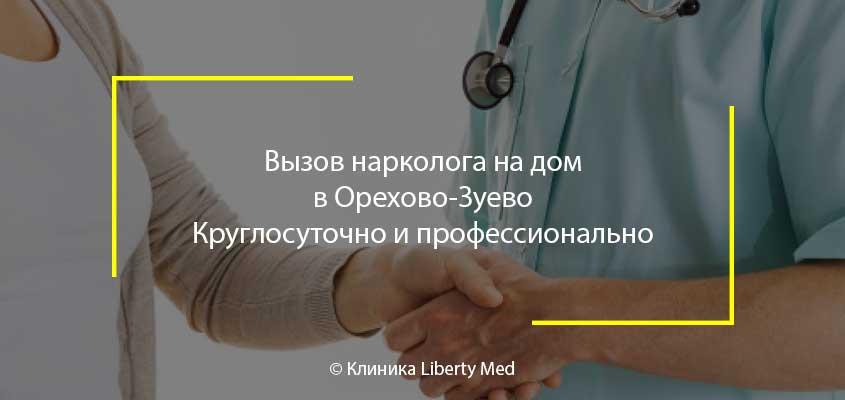 Вызов нарколога Орехово-Зуево