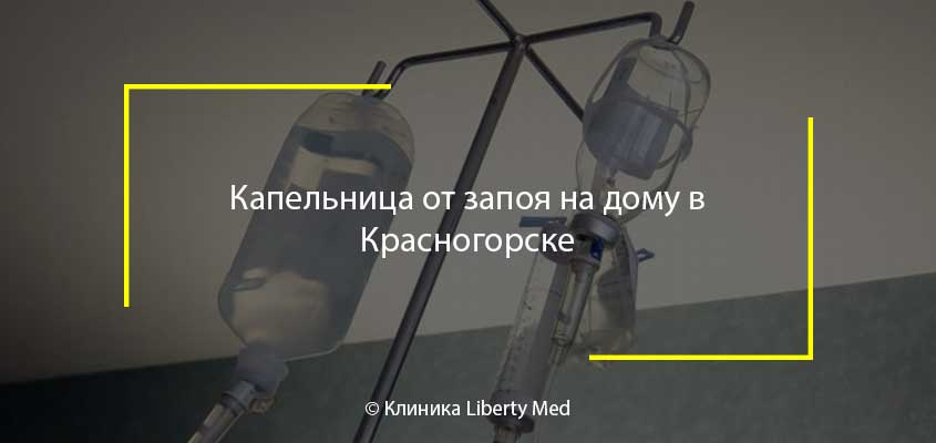 Капельница от запоя на дому в Красногорске