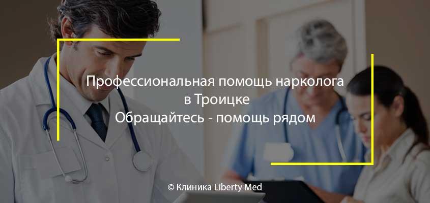 Нарколог Троицк