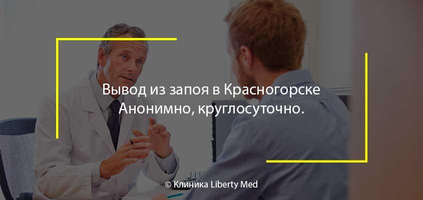 Вывод из запоя в Красногорске