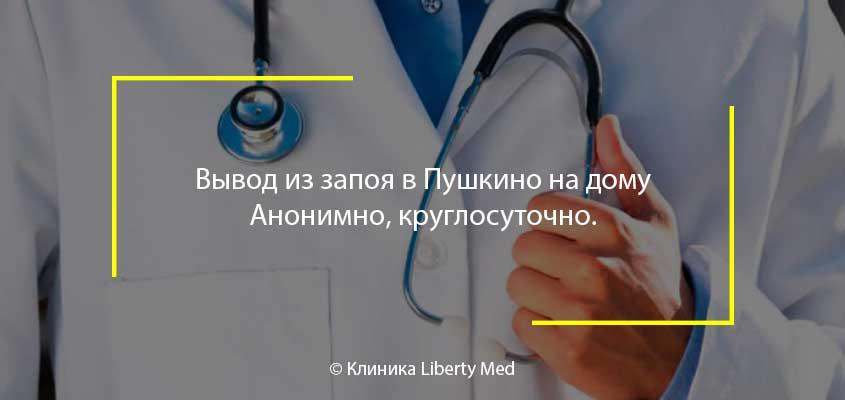 Вывод из запоя Пушкино