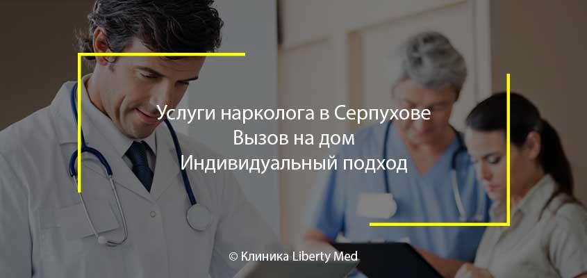 Нарколог на дом Серпухов