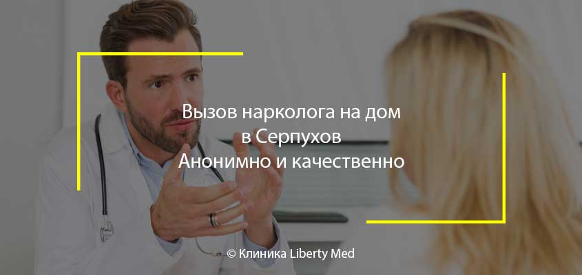 Вызов нарколога Серпухов