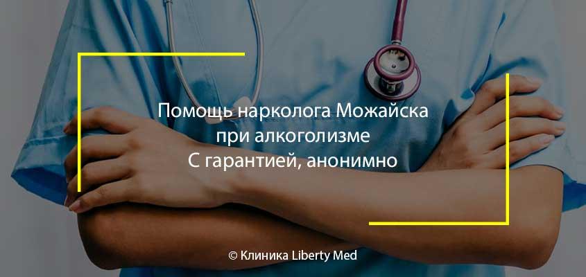 Нарколог при алкоголизме Можайск