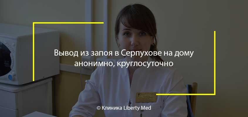 Вывод из запоя в Серпухове