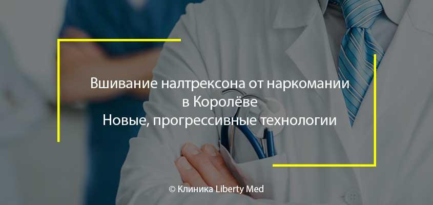 Лечение от наркомания Королёв