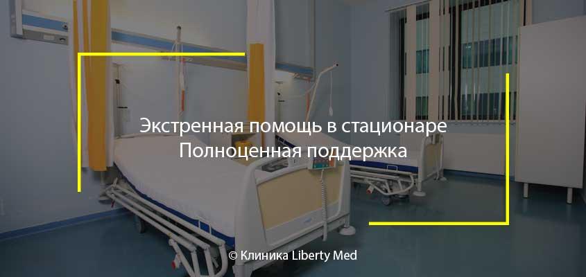 Экстренная помощь в стационаре Красногорск