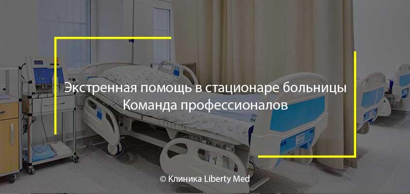 Экстренная помощь в стационаре больницы