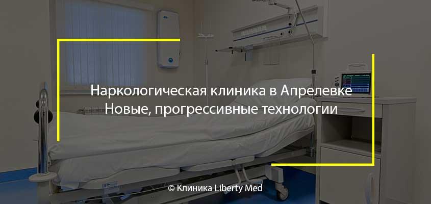 Наркологическая клиника Апрелевка