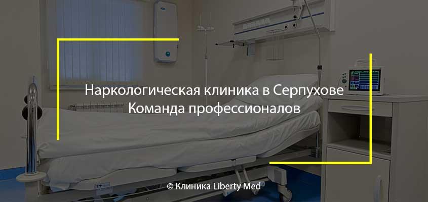 Лечение наркомании амбулаторно серпухов запой запрет