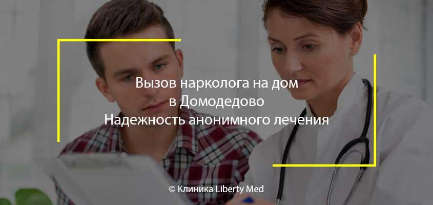 Вызов нарколога на дом Домодедово