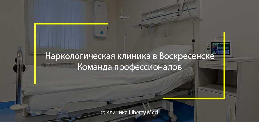 Наркологическая клиника Воскресенск
