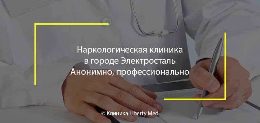Наркологические клиники Электростали