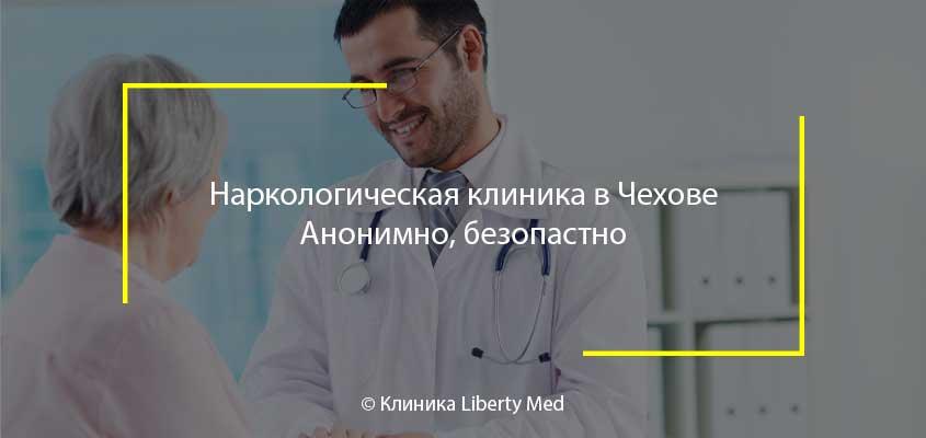 Наркологическая клиника Чехов
