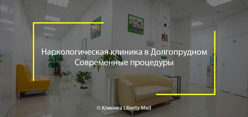 Наркологическая клиника Долгопрудный