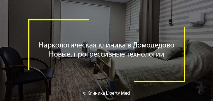 Наркологическая клиника Домодедово