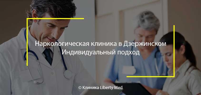 Наркологическая клиника Дзержинск
