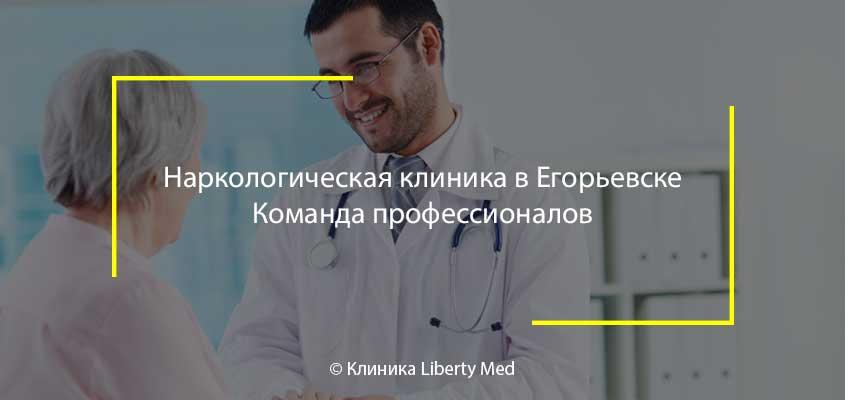 Наркологическая клиника Егорьевск
