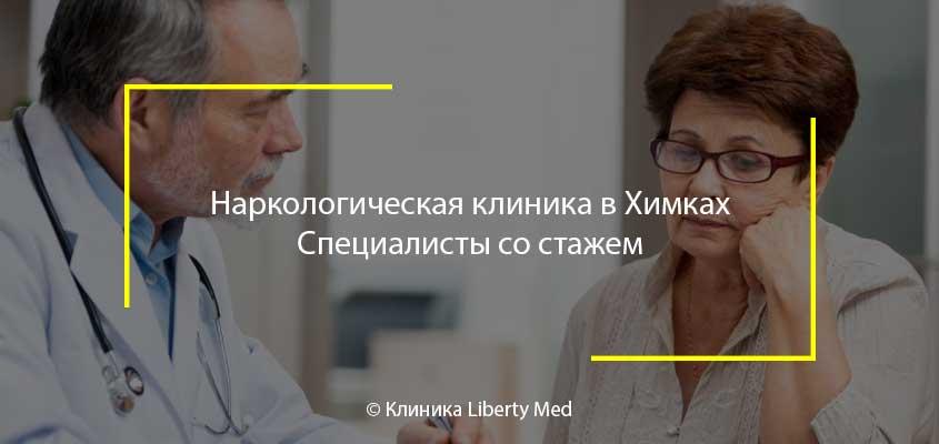 Наркологическая клиника Химки