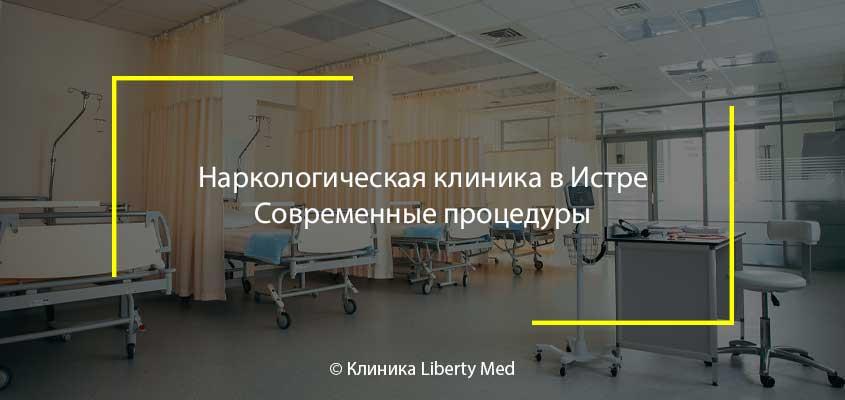Наркологическая клиника Истра
