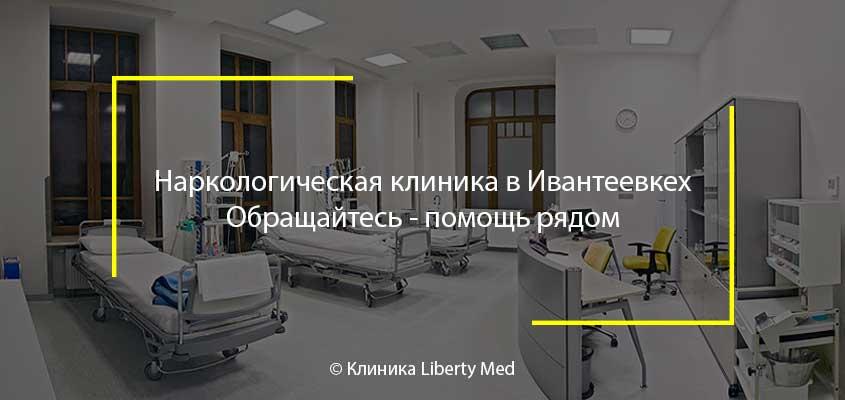 Наркологическая клиника Ивантеевка