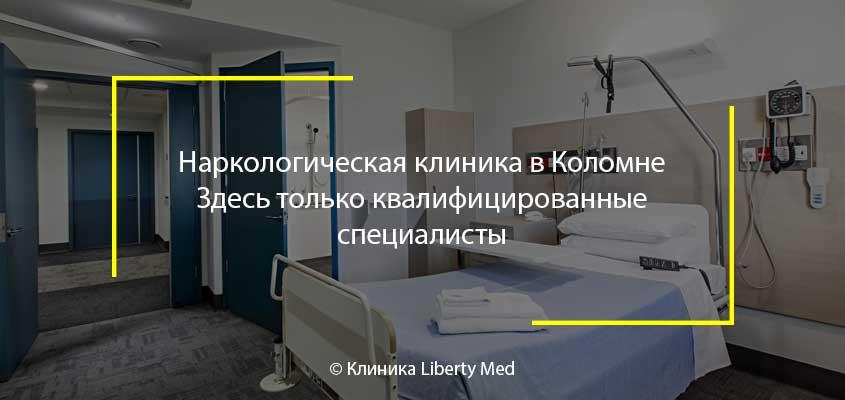 Наркологическая клиника в Коломне