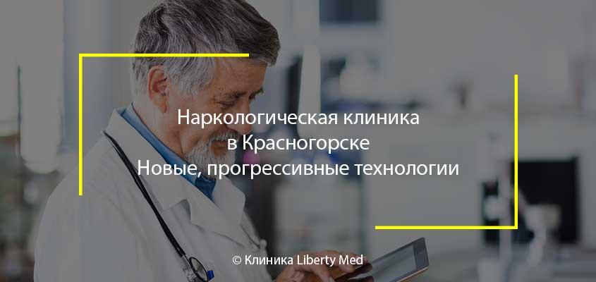 Наркологическая клиника Красногорск