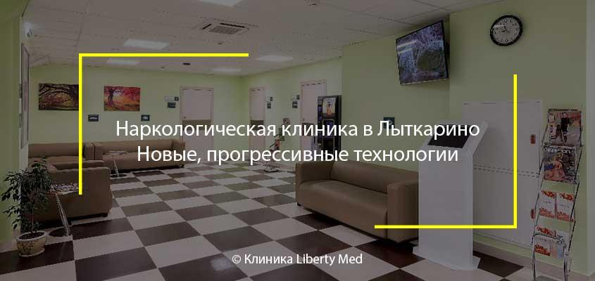Клиника наркологическая Лыткарино