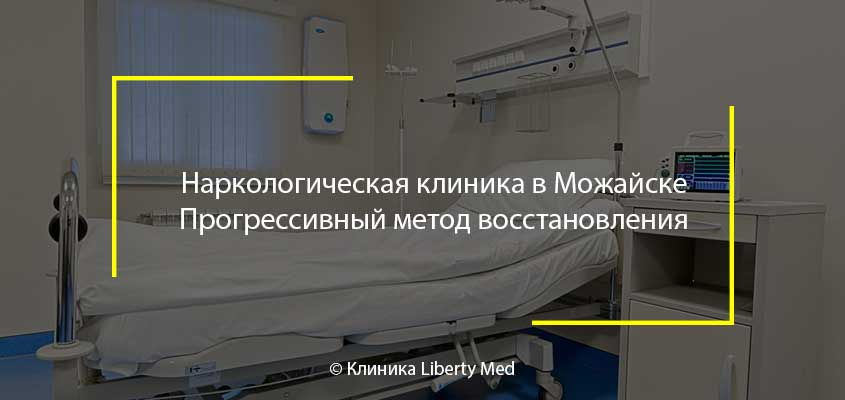 Наркологическая клиника Можайск