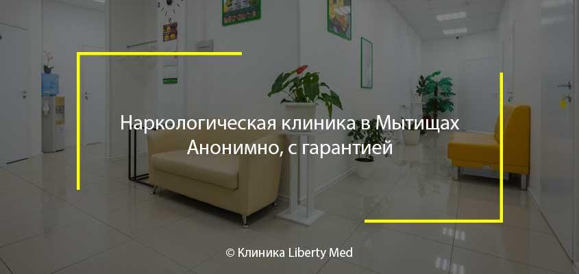 Наркологическая клиника Мытищи