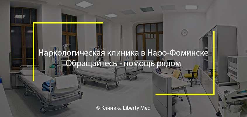 Наркологическая клиника Наро-Фоминск