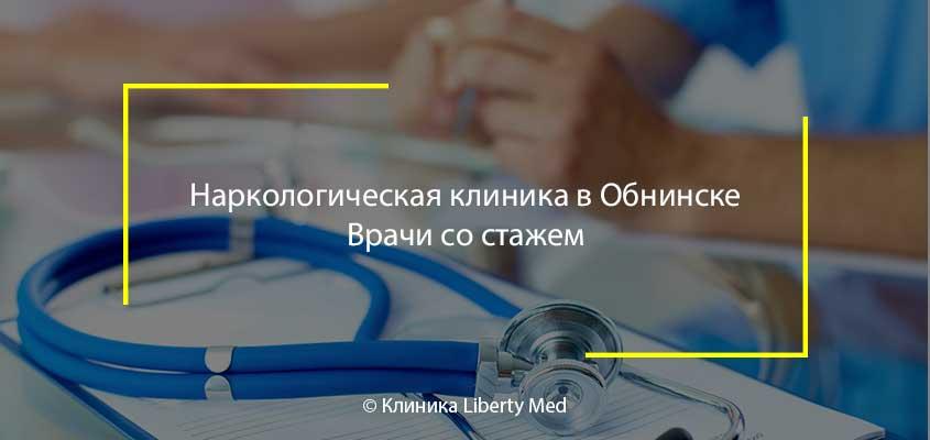 Наркологическая клиника в Обнинске
