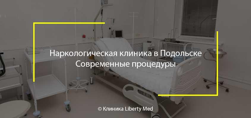 Наркологическая клиника Подольск