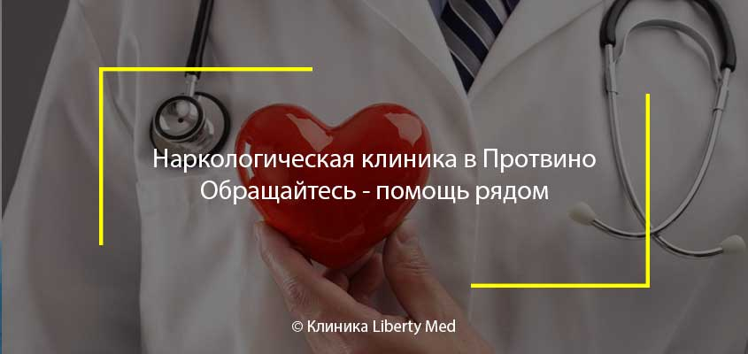Наркологическая клиника Протвино