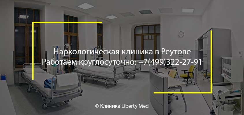 Наркологическая клиника Реутов