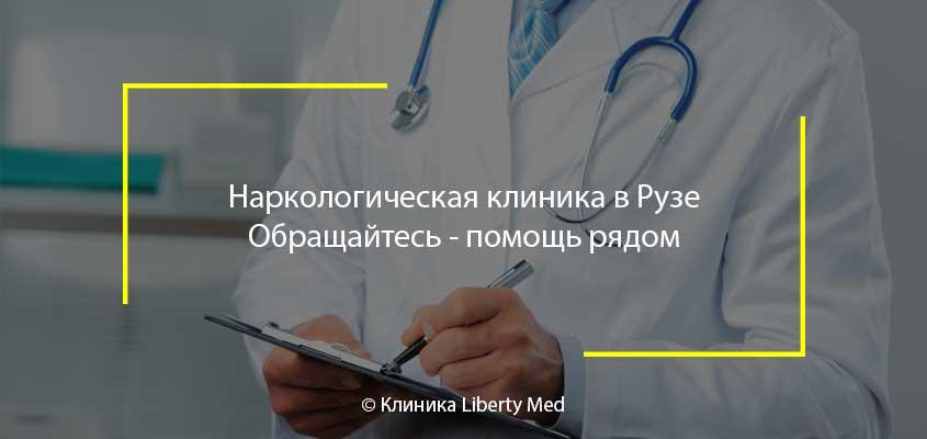 Наркологическая клиника Руза